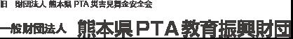 一般財団法人熊本県PTA教育振興財団